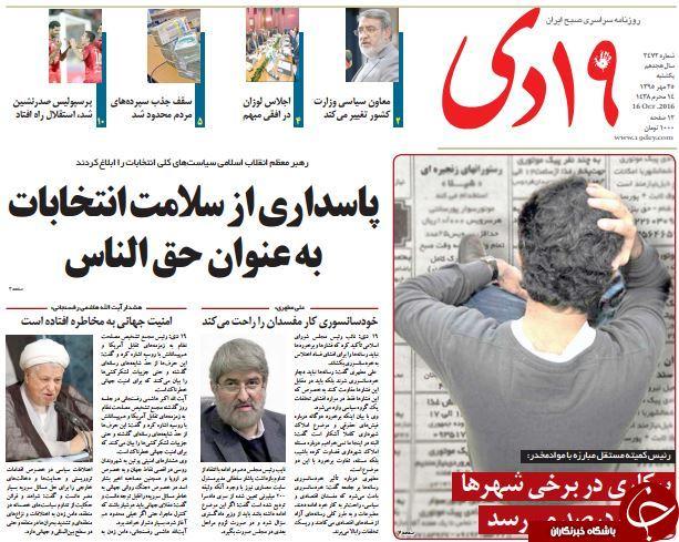 از قطعی شدن تغییر جنتی تا دلال رابطه با آمریکا در تور امنیتی ایران