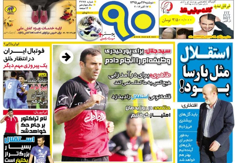 روزنامه های ورزشی بیست و ششم مهرماه