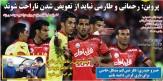 تصاویر نیم صفحه روزنامه های ورزشی 26 مهر 95