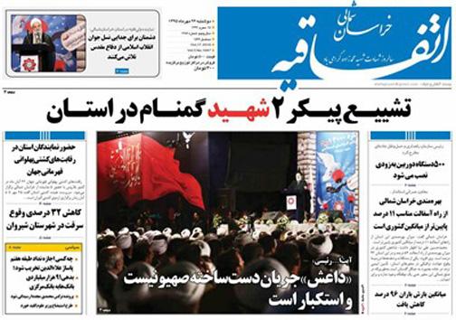 صفحه نخست روزنامه های خراسان شمالی بیست و ششم مهر ماه