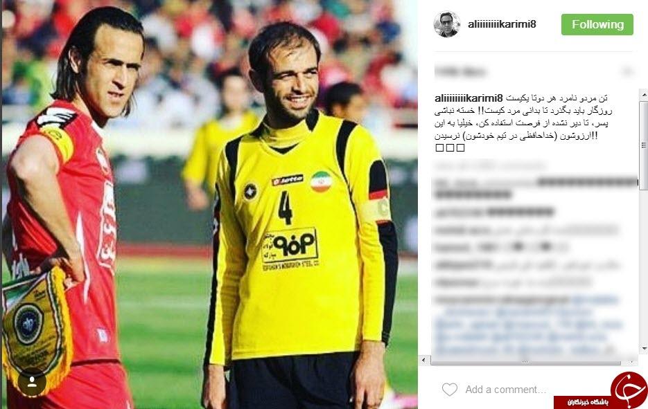 پیام ویژه علی کریمی به کاپیتان سپاهان+اینستاپست