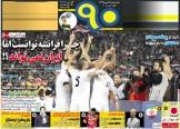 تصاویر نیم صفحه روزنامه های ورزشی 27 مهر 95