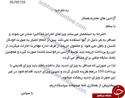 سختگیری جدید امارات برای مسافران ایرانی/ جریمه 150 هزار تومانی در انتظار گردشگران! +سند