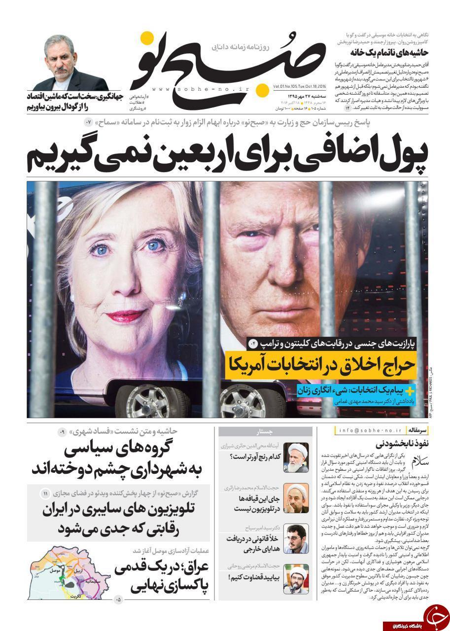از قطع سر افعی تا حراج اخلاق در انتخابات آمریکا