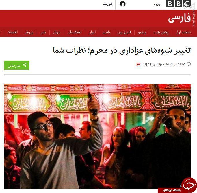 تیر سهشعبه بیبیسی فارسی به عزاداران حسینی +تصاویر