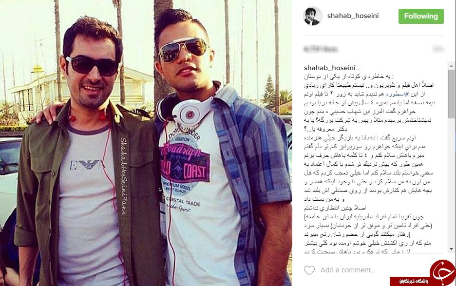 شهاب حسینی خاطره یکی از هوادارانش را منتشر کرد+اینستاپست