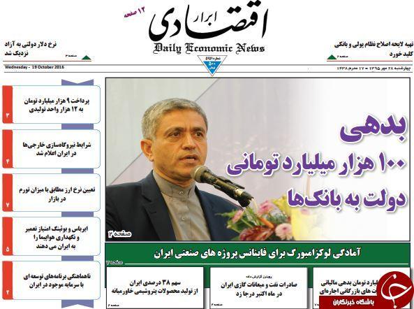 تصاویر صفحه نخست روزنامههای 28 مهر