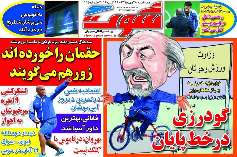 روزنامه های ورزشی 28 مهرماه