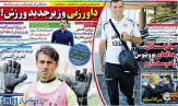 تصاویر نیم صفحه روزنامه های ورزشی 28 مهر 95