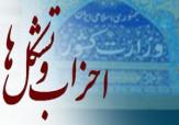 باشگاه خبرنگاران -از مشخص شدن روسای جدید کمیتههای خانه احزاب تا حرکت چراغ خاموش جریانهای سیاسی در مسیر انتخابات