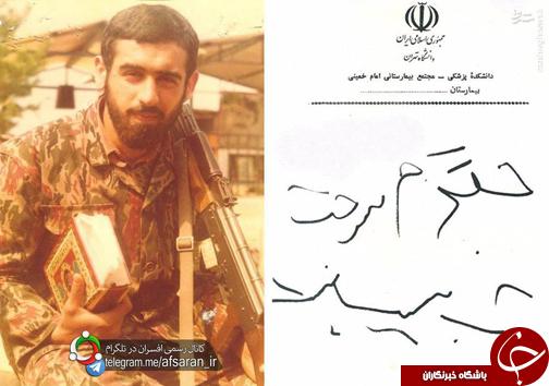دست نوشته جانسوز یک شهید+عکس