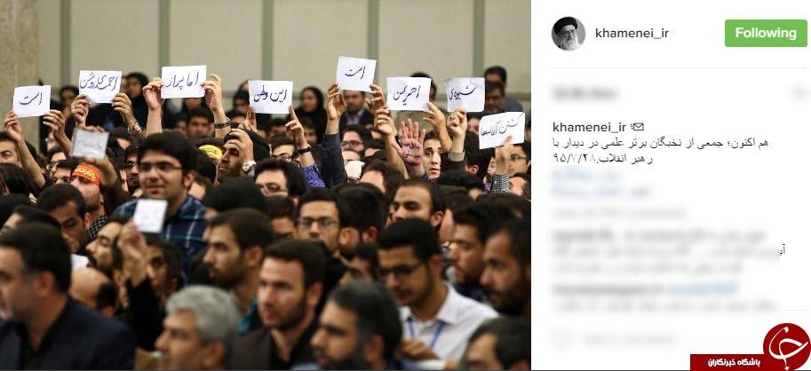 عکس هایی از دیدار مقام معظم رهبری با نخبگان+اینستاپست