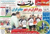 تصاویر نیم صفحه روزنامه های ورزشی 29 مهر 95