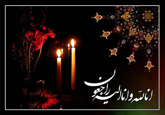 پیام تسلیت مرحوم مغفور حاج حسین حسینی