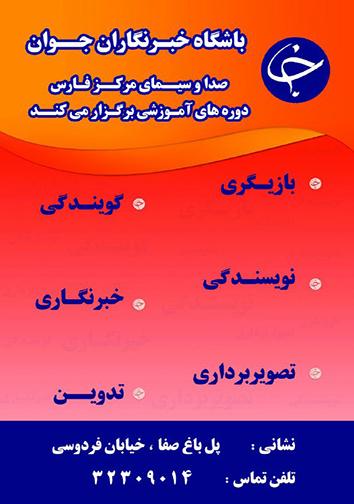 پذیرش هنرجو در دوره های آموزشی باشگاه خبرنگاران جوان مرکز فارس