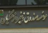 باشگاه خبرنگاران - بازداشت مدیر عامل سابق صندوق ذخیره فرهنگیان + فیلم