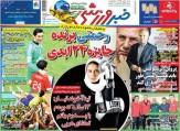 تصاویر نیم صفحه روزنامه های ورزشی 3 مهر 95