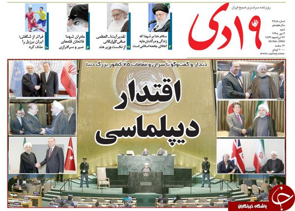تصاویر صفحه نخست روزنامههای سوم مهرماه