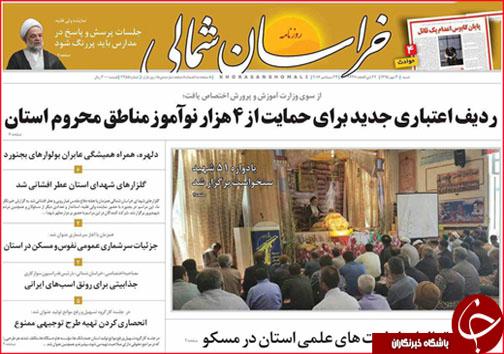 صفحه نخست روزنامه های خراسان شمالی سوم مهر ماه