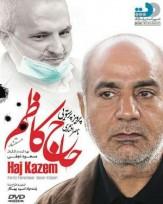باشگاه خبرنگاران - «حاج کاظم» آمد