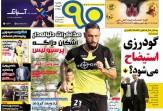 تصاویر نیم صفحه روزنامه های ورزشی 4 مهر 95