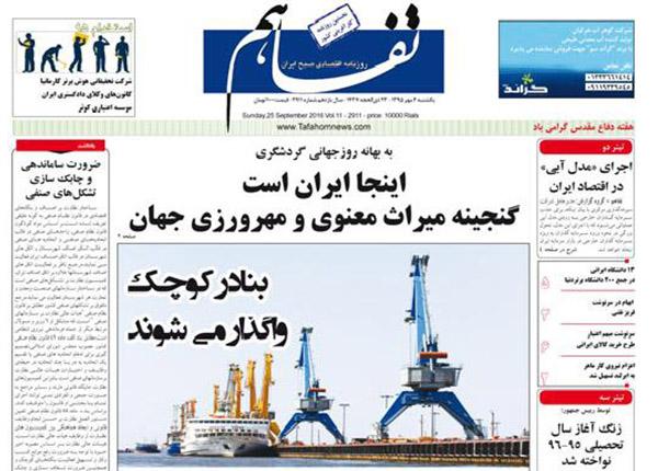 از جلسه وزیر نفت با کارشناسان دفتر رهبری تا مسکن خواری بانکها