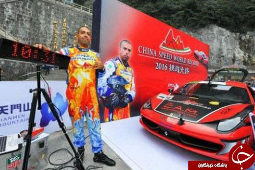 رکورد سرعت در جاده جادویی چین شکسته شد +تصاویر