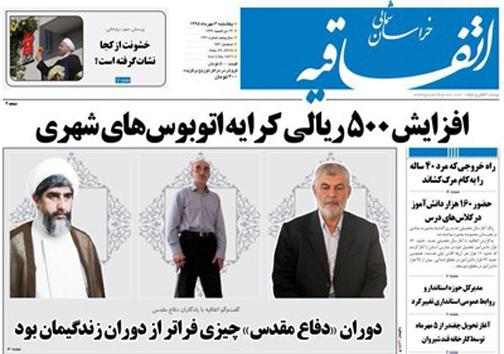 صفحه نخست روزنامه های خراسان شمالی چهارم مهر ماه