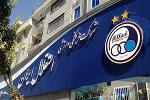 باشگاه استقلال 71 ساله شد/امروز هفتاد و یکمین سالگرد تاسیس باشگاه استقلال محسوب می شود.