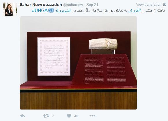 منشور حقوق بشر ایرانی در توییت سخنگوی وزارت امور خارجه امریکا