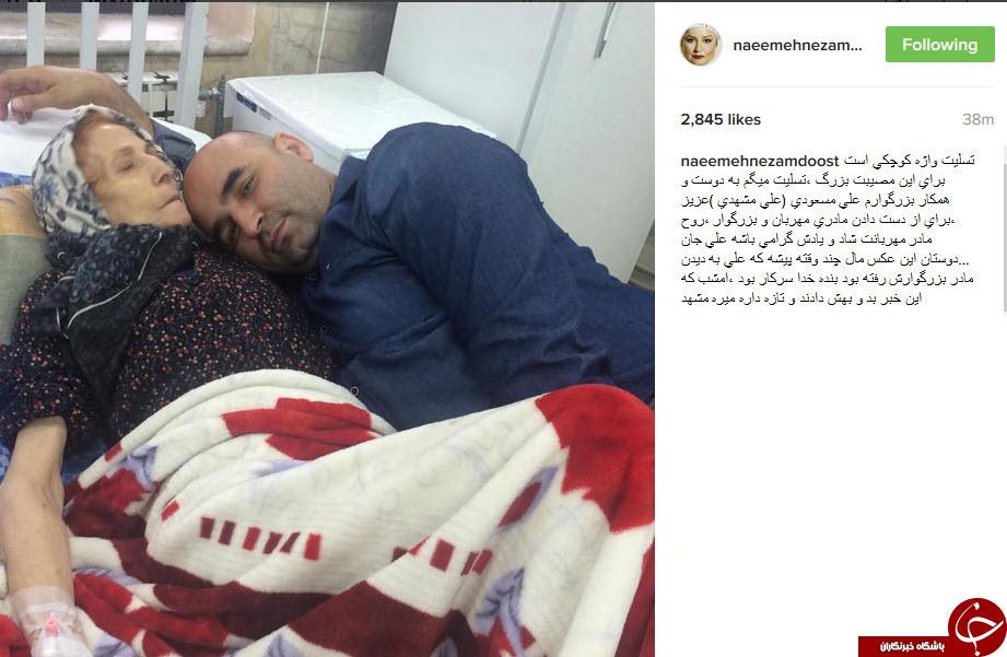 ننه رفت/ تسلیت اینستاگرامی چهره ها به علی مشهدی +تصاویر