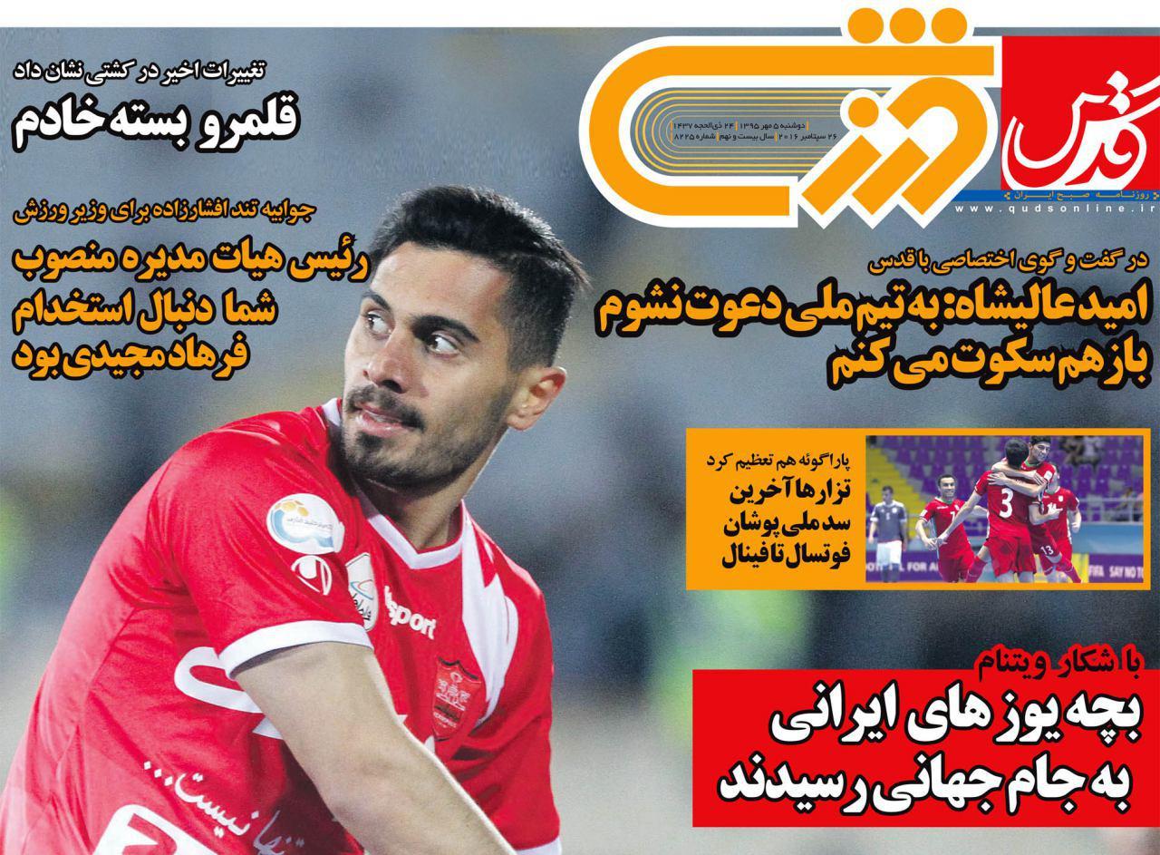 از صعود بچه یوزهای ایرانی به جام جهانی تا مذاکره با مجیدی برای جانشینی منصوریان