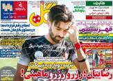 تصاویر نیم صفحه روزنامه های ورزشی 5 مهر 95