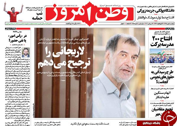 تصاویر صفحه نخست روزنامههای 5 مهرماه
