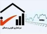 باشگاه خبرنگاران -پیش بینی ثبت نام اینترنتی  40درصد تهرانی ها در سرشماری سال 95