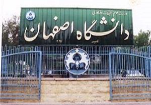 تغییر زمان اجرای قانون سنوات دانشجویان دانشگاه اصفهان
