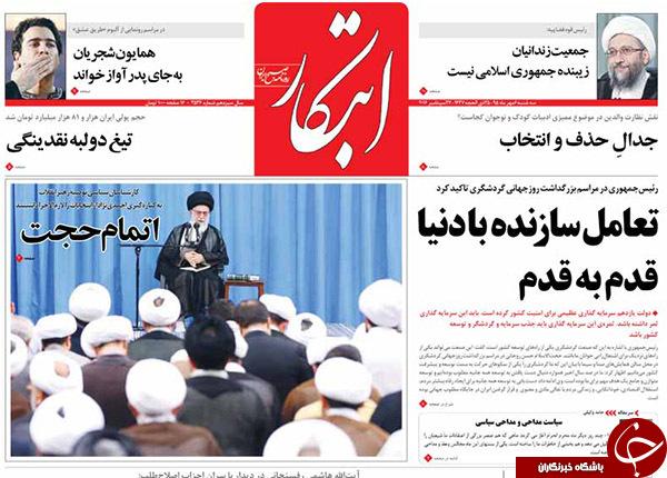 تصاویر صفحه نخست روزنامههای 6 مهرماه