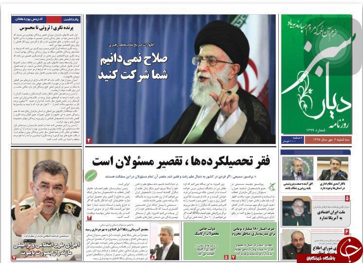 صفحه نخست روزنامه های استان سه شنبه 6 مهرماه
