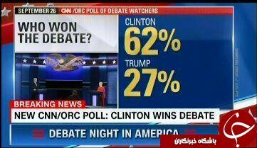 ترامپ پیروز انتخابات است یا کلینتون؟ نظرسنجیها چه میگویند؟ +تصاویر