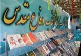 باشگاه خبرنگاران -حضور صد ناشر دفاع مقدس در نمایشگاه کتاب دفاع مقدس