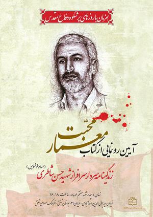 باشگاه خبرنگاران -کتاب شهید شاطری رونمایی میشود