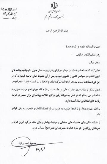 برنامهای برای حضور در عرصه رقابتهای انتخاباتی سال آینده ندارم+ تصویر نامه