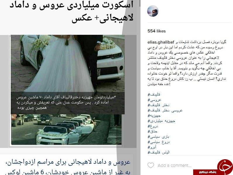 واکنش پسر قالیباف به شایعات عروسی خواهرش +اینستاپست