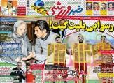 تصاویر نیم صفحه روزنامه های ورزشی 7 مهر 95