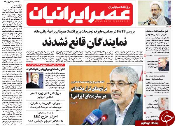 تصاویر صفحه نخست روزنامههای 7 مهرماه