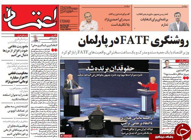 از حدس و گمان رسانهها از آینده سیاسی احمدینژاد تا جدال هیلاری و ترامپ بر سر برجام