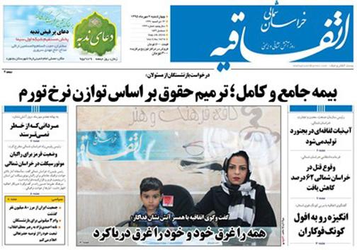 صفحه نخست روزنامه های خراسان شمالی هفتم مهر ماه