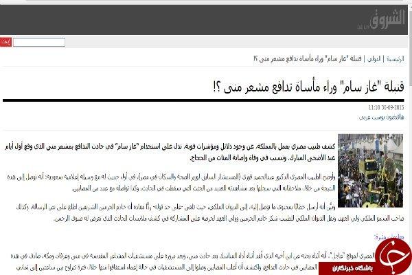 شواهد زیادی استفاده سعودیها از گاز سمی علیه حجاج را تأیید میکنند