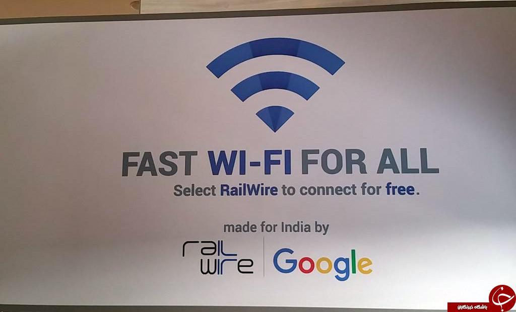 گوگل در سراسر جهان وای فای رایگان ارائه خواهد داد