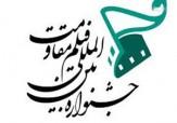 باشگاه خبرنگاران -نامزدهای بخشهای مختلف جشنواره بینالمللی فیلم مقاومت اعلام شد